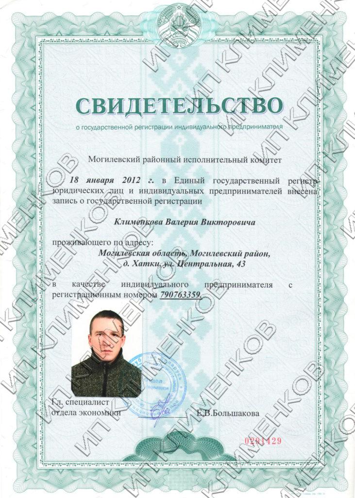 Свидетельство о регистрации Индивидуальный предприниматель Клименков Валерий Викторович