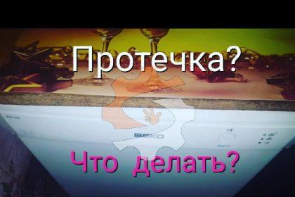 протечка. ремонт посудомоечной машины