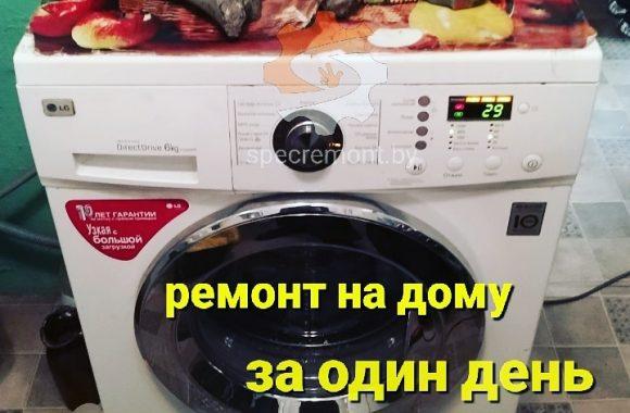 Ремонт стиральных машин LG в Могилеве и области