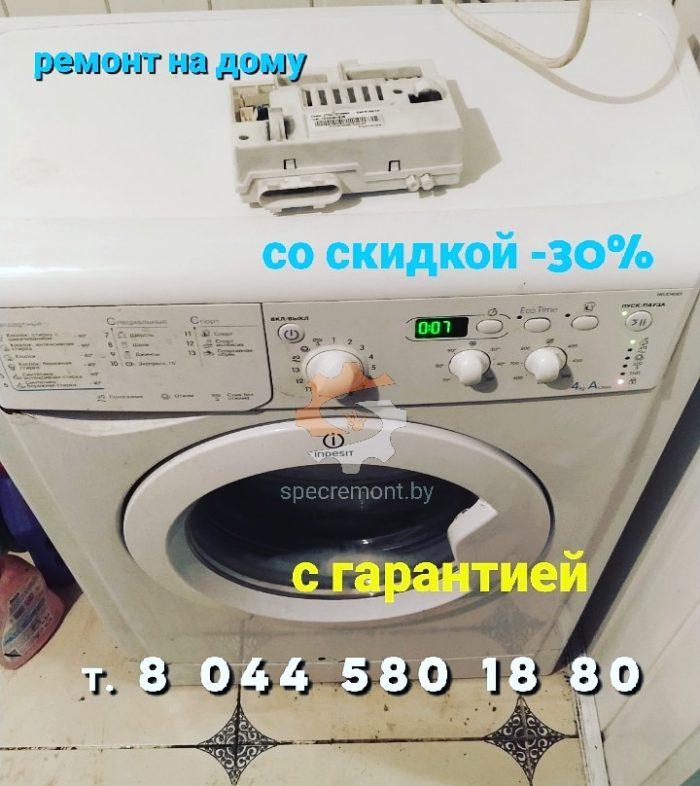 Ремонт Indesit в Чечевичах Могилевского района