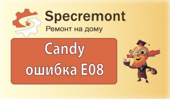 Стиральная машина Candy ошибка E08