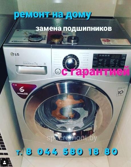 Замена подшипников в стиральной машине LG F12A8HD5