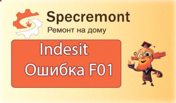 Стиральная машина Indesit ошибка F01