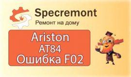 Ariston AT 84 крутится ручка переключения программ. Ошибка F02