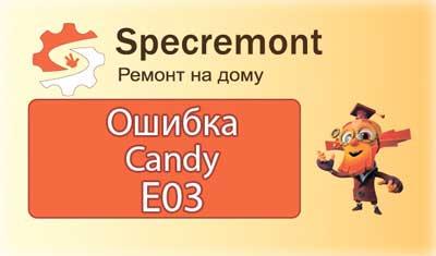 Стиральная машина Candy ошибка E03