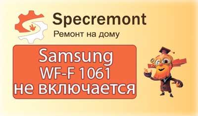 Стиральная машина Samsung WF-F 1061 не включается