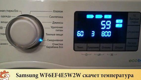 Стиральная машина Samsung Eco Bubble не работает сенсор