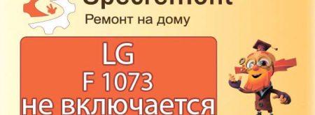 Стиральная машина LG не включается