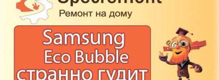 Samsung Eco Bubble набирает воду и странно гудит